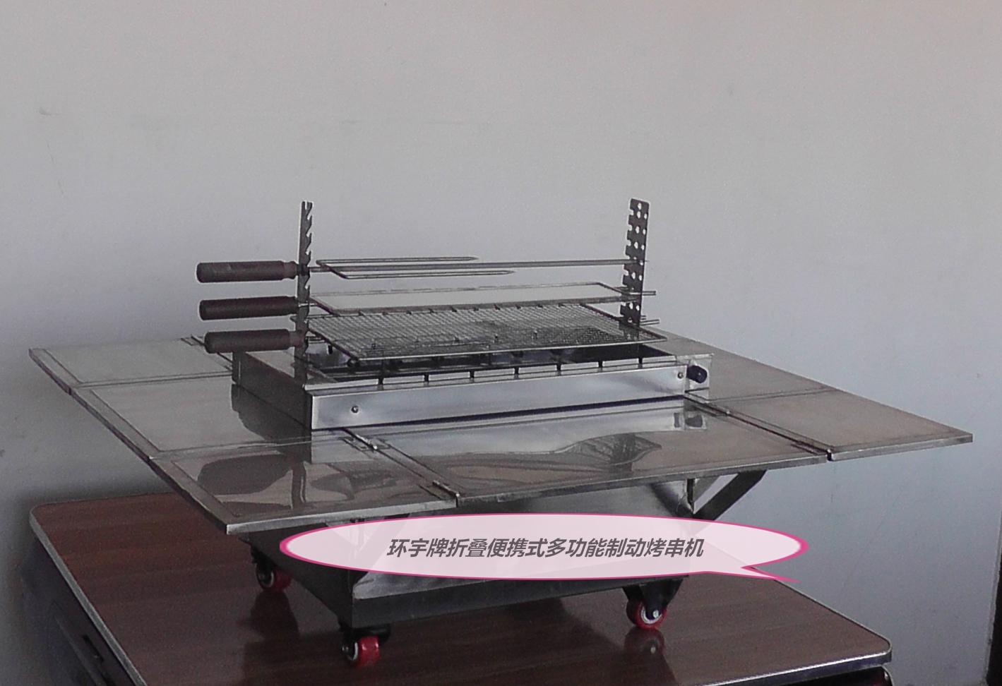 环宇牌折叠便携式多功能自动烤串机