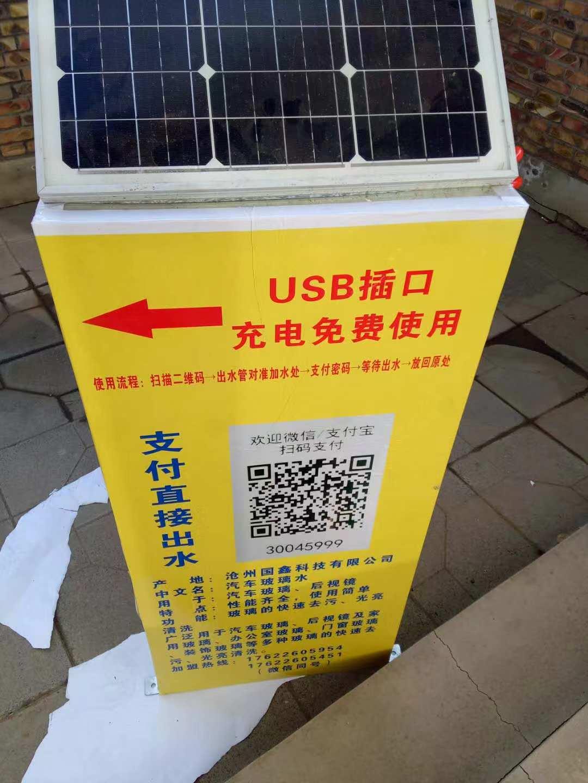 一种新能源自动售卖液体机