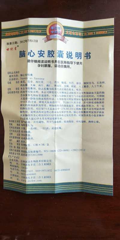 中国唯一个拥有准字号的脑心安胶囊转让价格面议欢迎电话联系发明人专利权人赵广钧