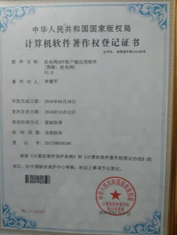 软件著作权(机电网APP客户端应用软件 )