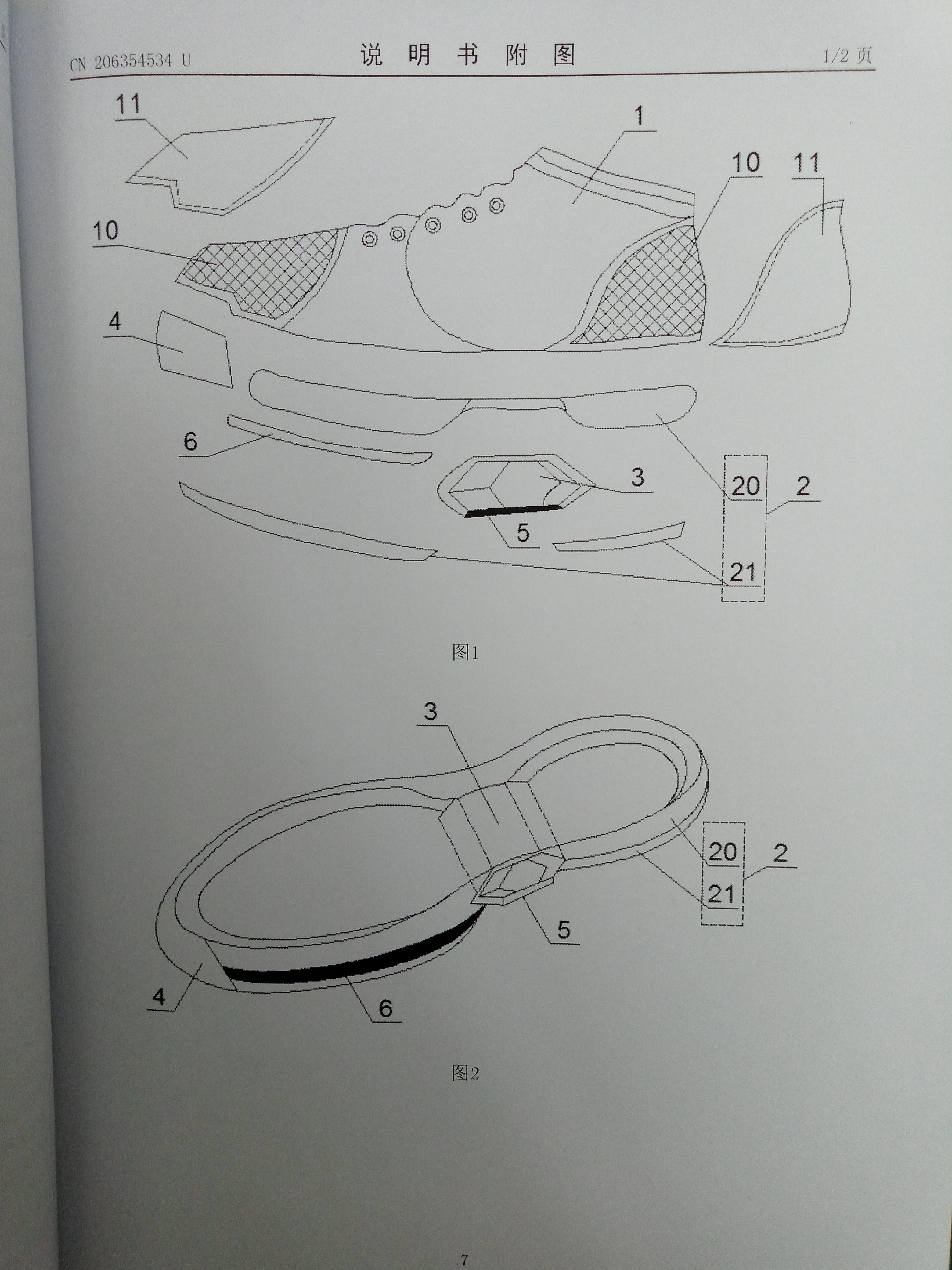 一种智能运动鞋(公开号:CN206354534U)
