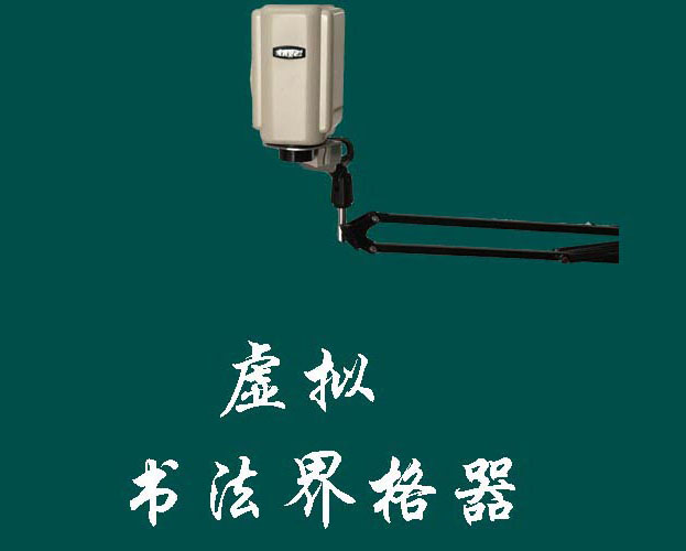 光学虚拟书法界格装置(公开号:CN206002827U)