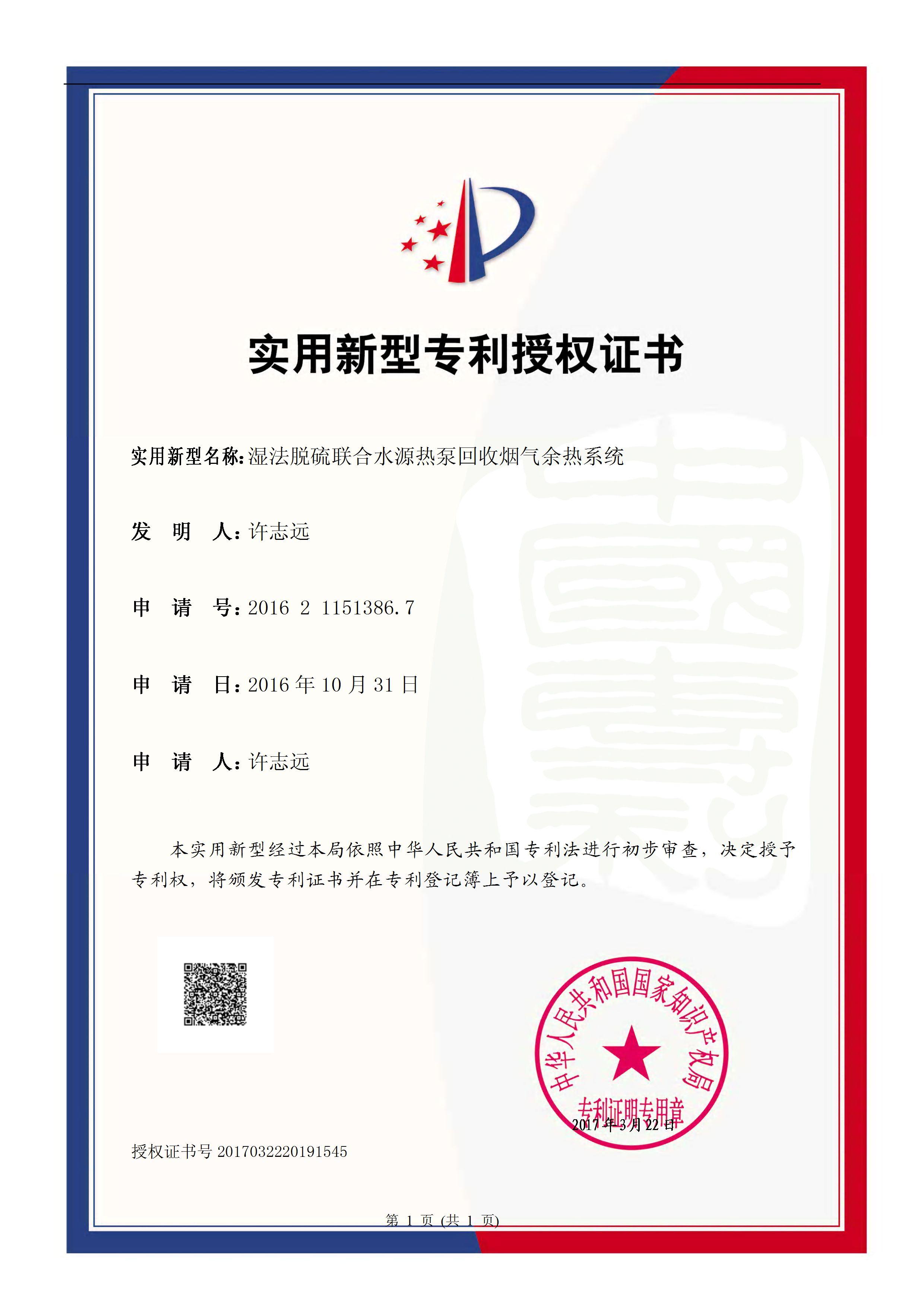 湿法脱硫联合水源热泵回收烟气余热系统(公开号:CN206103655U)