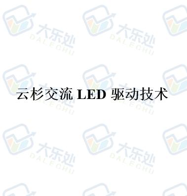 云杉交流LED驱动技术