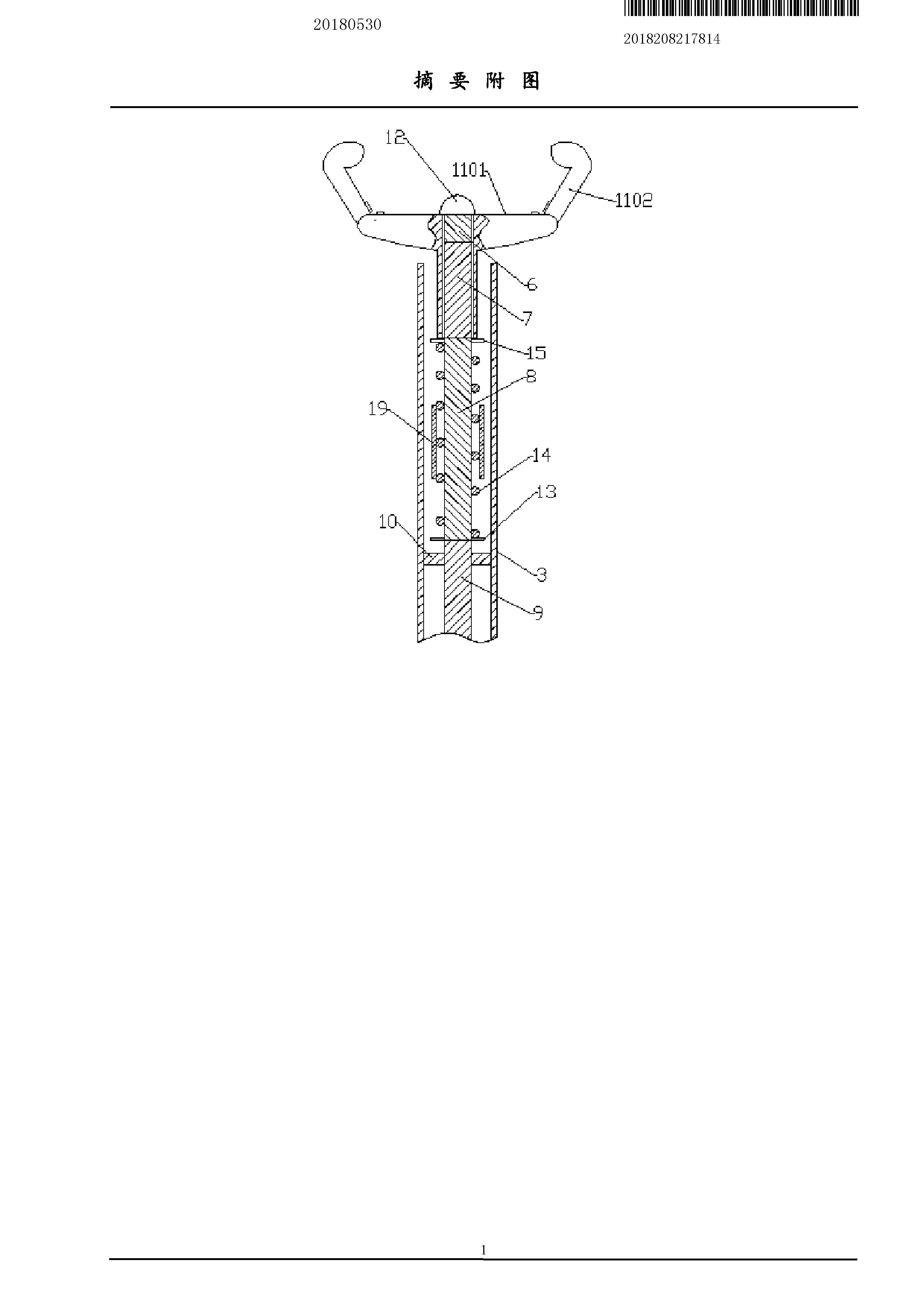 一种抓捕制暴器(公开号:CN208223290U)