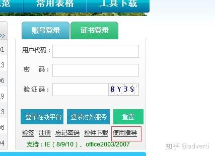 专利电子申请网问答:如何用数字证书登录中国专利电子申请网?