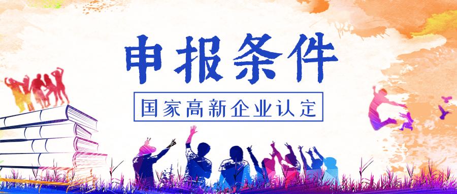 2021年辽宁省关于高新技术企业认定的奖励政策汇总