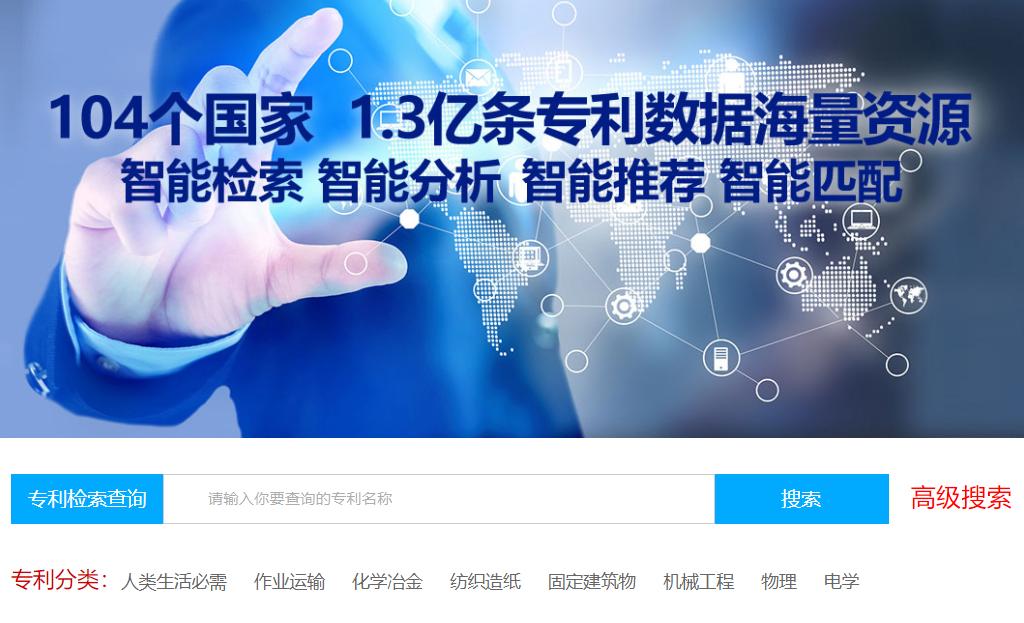 中国专利查询系统官网入口地址