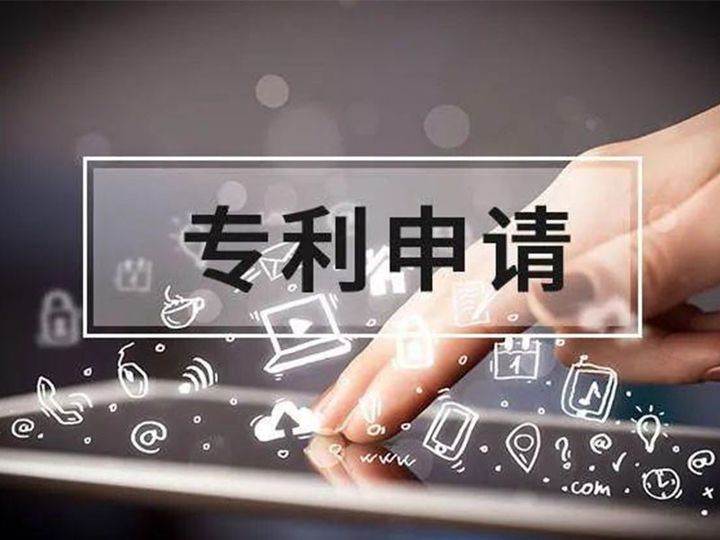 实用新型专利申请流程有什么