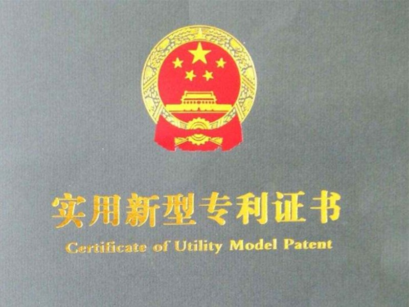 我国加强打击非正常申请专利行为 鼓励真实创新维护公平竞争