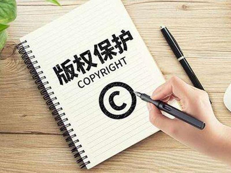 拥有版权的企业软件著作权转让所需材料都有哪些