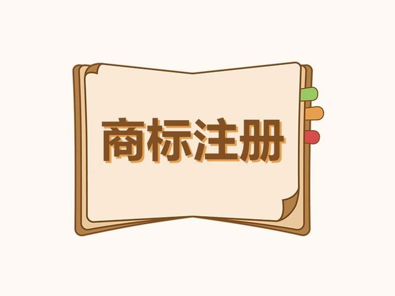 商标法第七十二条释义、内容、主旨和解释