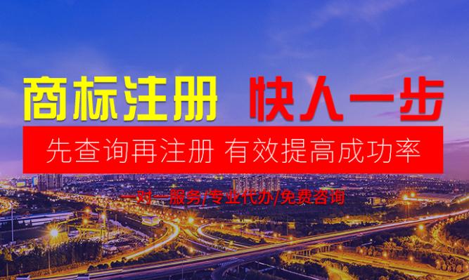 2021年,北京商标注册流程及费用有哪些?