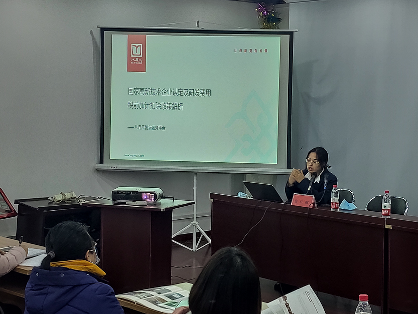 """八月瓜协办的""""2021年度昌平区科技政策宣讲会""""顺利举行"""