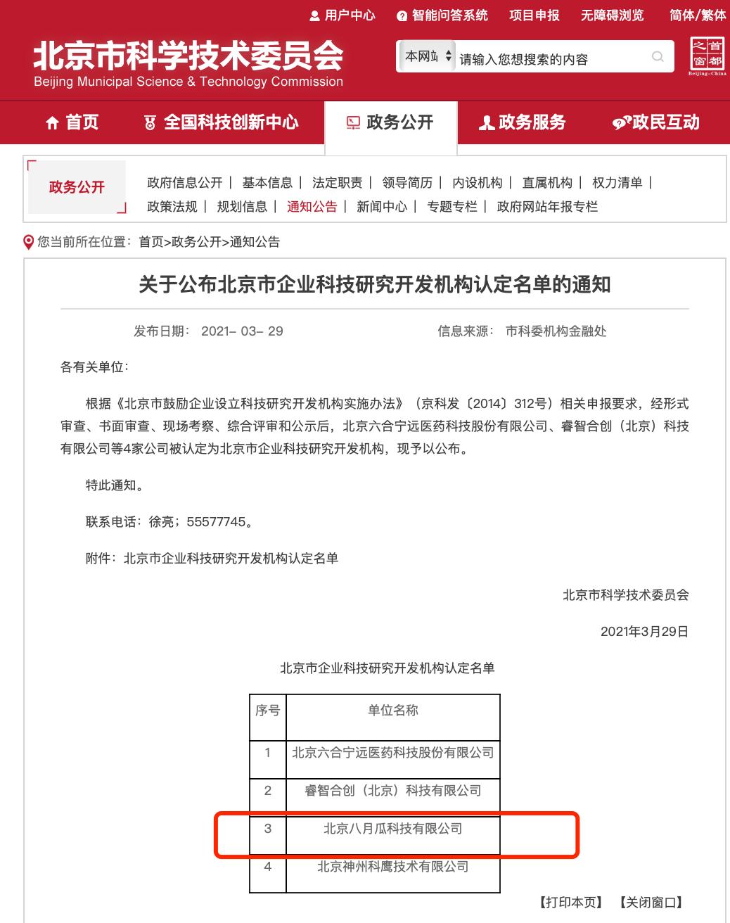 """八月瓜荣膺""""北京市企业科技研究开发机构"""""""