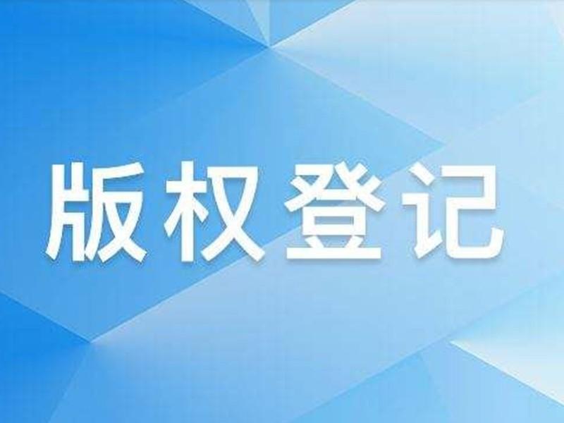 中国版权保护中心软件著作权在哪里办登记