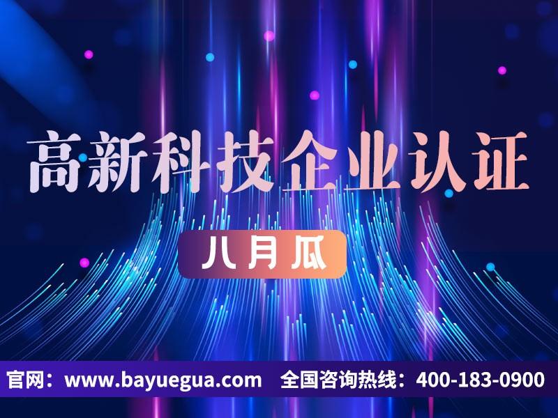 2021年全国31省市高新技术企业认定申报时间(已更新16省市)