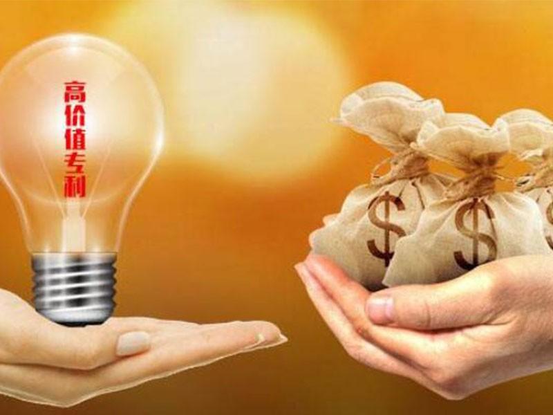 申请专利的好处是什么?申请专利可以赚钱吗?