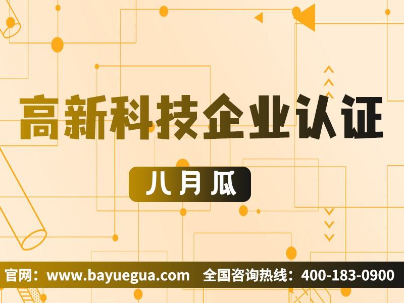 北京申报高新技术企业新增要求、申报办法