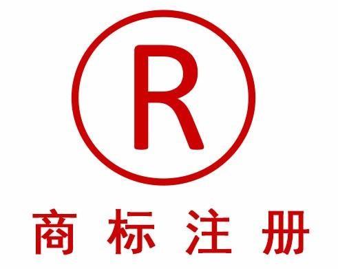遇到商标注册申请不受理的情况该怎么办?