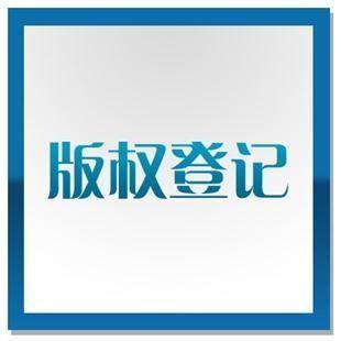 印刷包装作品版权登记办理流程及材料