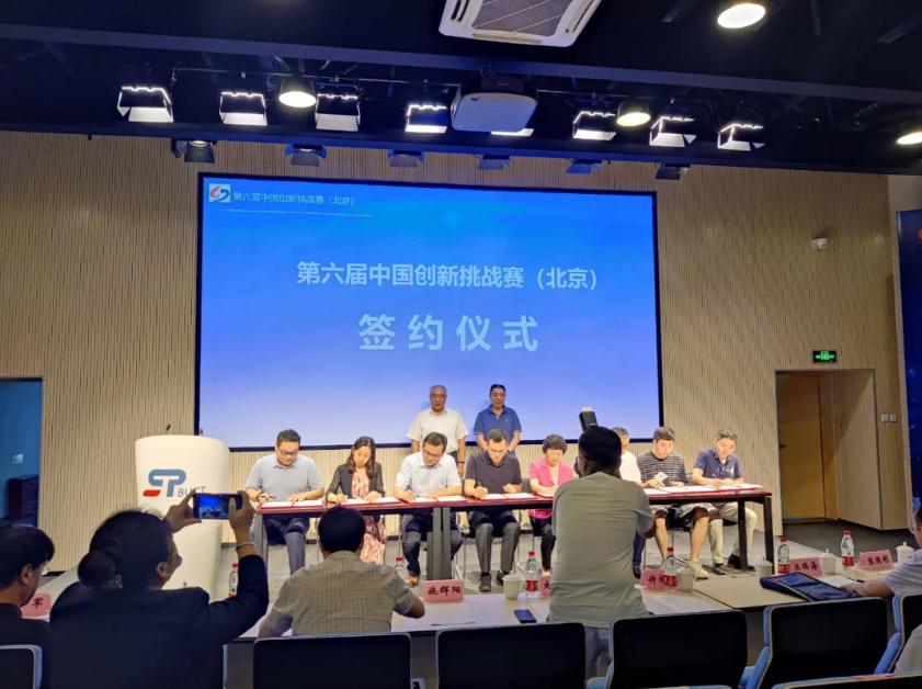 第六屆中國創新挑戰賽(北京)正式啟動 八月瓜助力賽事工作開展
