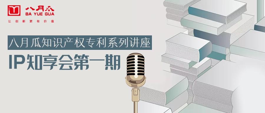 八月瓜知識產權專利系列講座 - IP知享會第一期