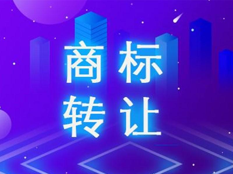 臺州商標轉讓如何進行,轉讓商標需要多久時間?