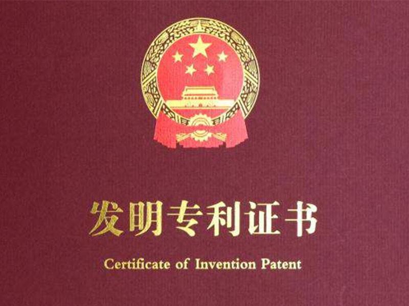 專利的申請材料以及專利申請的流程步驟
