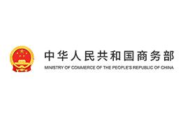 商务部推广10项北京市国家服务业扩大开放综合示范区建设经验做法