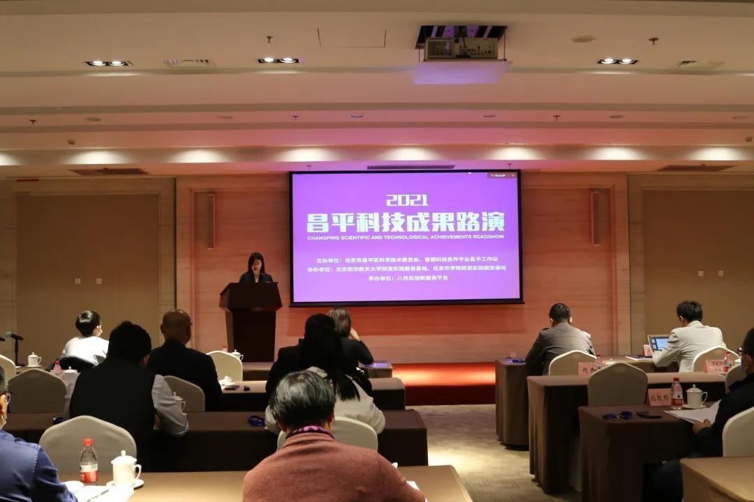 """""""促进科技创新、加速成果转化""""2021昌平区科技成果路演活动成功举行"""