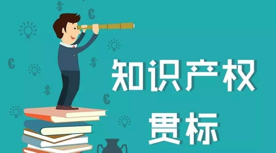 """国家高新技术企业申请知识产权""""贯标""""的重要性!"""