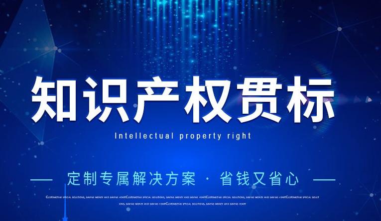 """知识产权""""贯标""""真的很重要!知识产权管理体系贯标认证的好处?"""