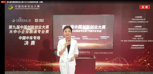 """中国中车成功铺设""""中国创新创业""""赛道 助推轨交科技成果转化落地"""