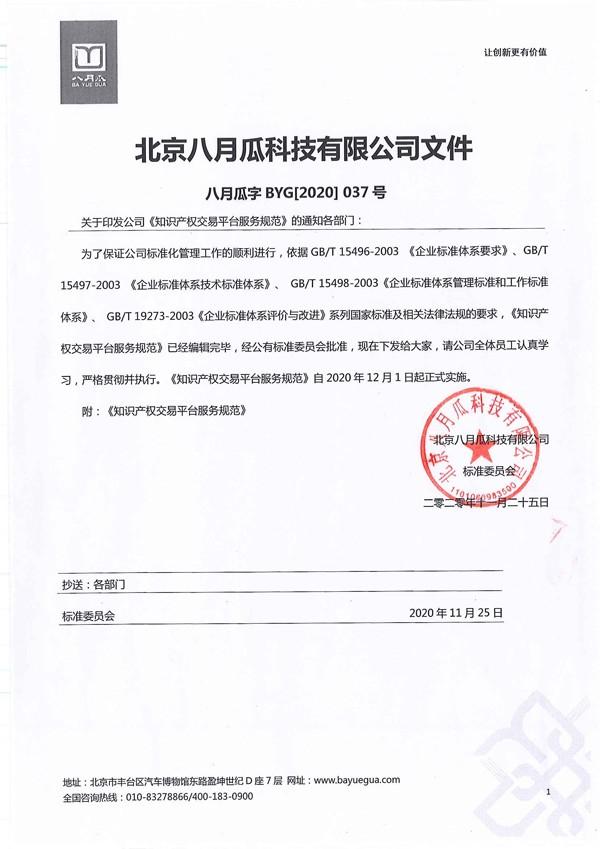 关于印发公司《知识产权交易平台服务规范》的通知各部门