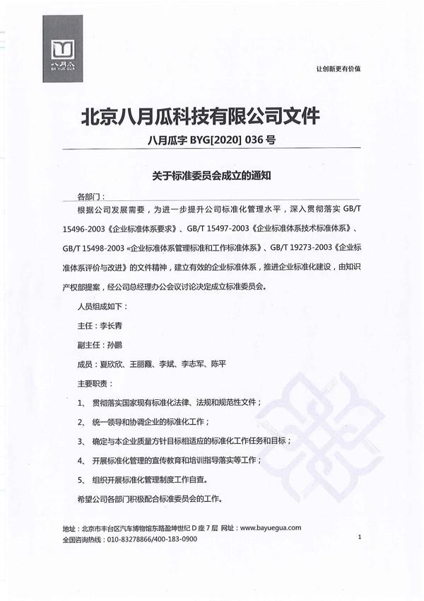 关于标准委员会成立的通知八月瓜字BYG[2020] 036号