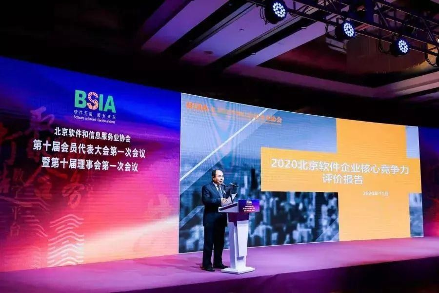 """八月瓜荣登""""2020北京软件企业核心竞争力评价(成长型)""""榜单"""