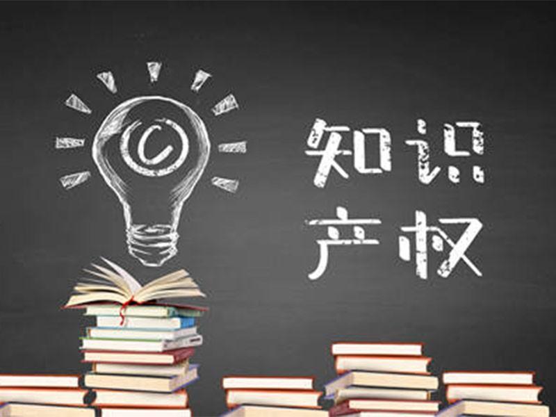 2021年中国知识产权服务行业发展现状分析发明专利结构不断优化、质量进一步提升