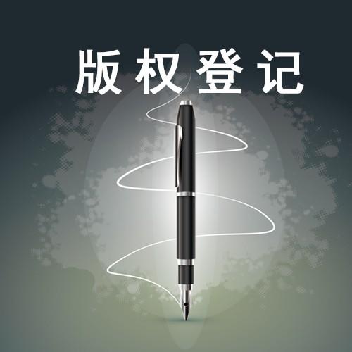 其他作品版权登记办理流程及材料