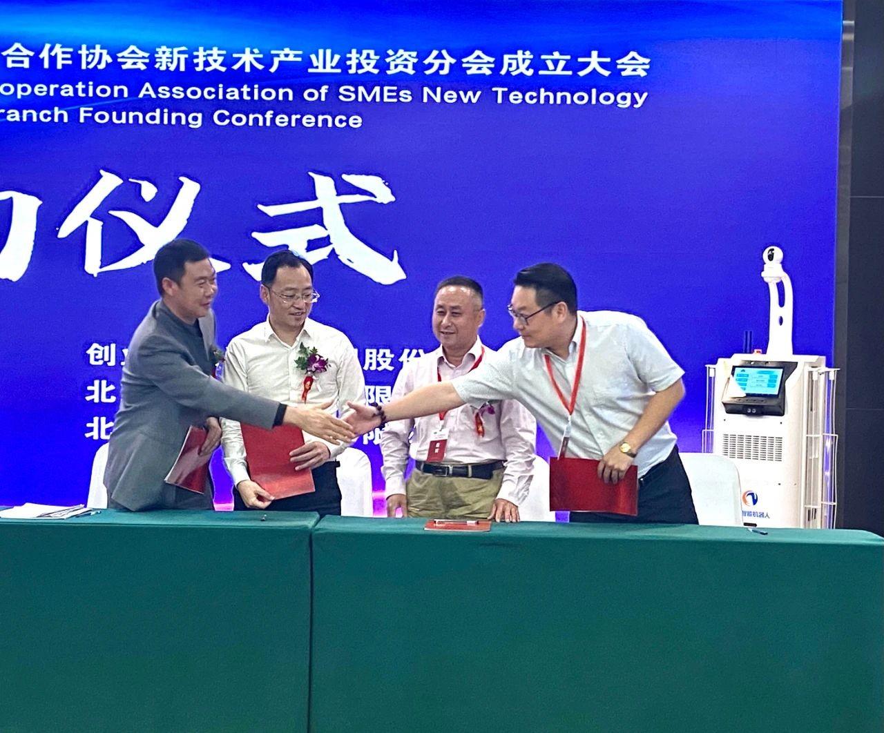 八月瓜与中国中小企业国际合作协会新技术投资分会签订战略合作协议