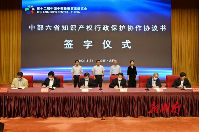 中部六省加強知識產權行政保護協作