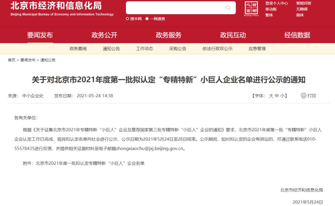 """八月瓜被认定为北京市2021年度第一批拟认定""""专精特新""""小巨人企业"""