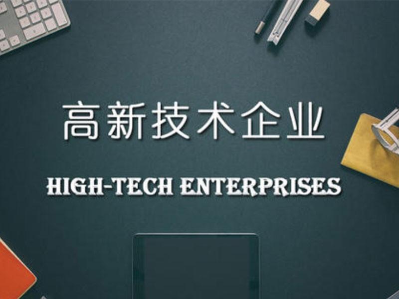 2021年最新上海各區高新技術企業認定補貼政策(最高200萬)