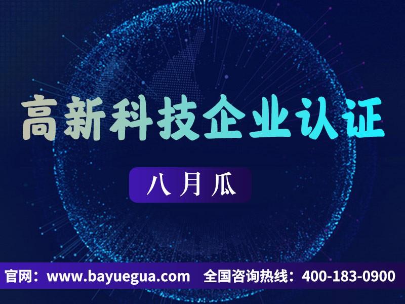 【高新技術企業申報】上海高新技術企業申報有哪些常見問題?